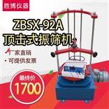 ZBSX-92顶击式标准振筛机