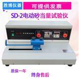 SM-2电动砂当量测定仪