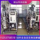 50升全自动生物发酵罐