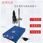 板尺寸稳定性测定仪