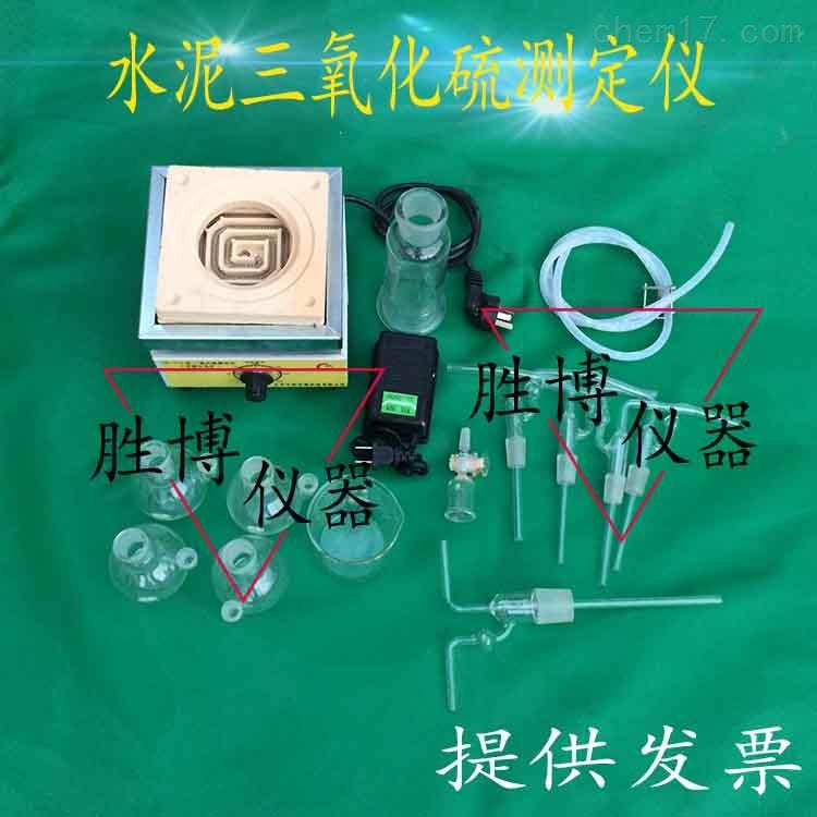 水泥三氧化硫测定仪