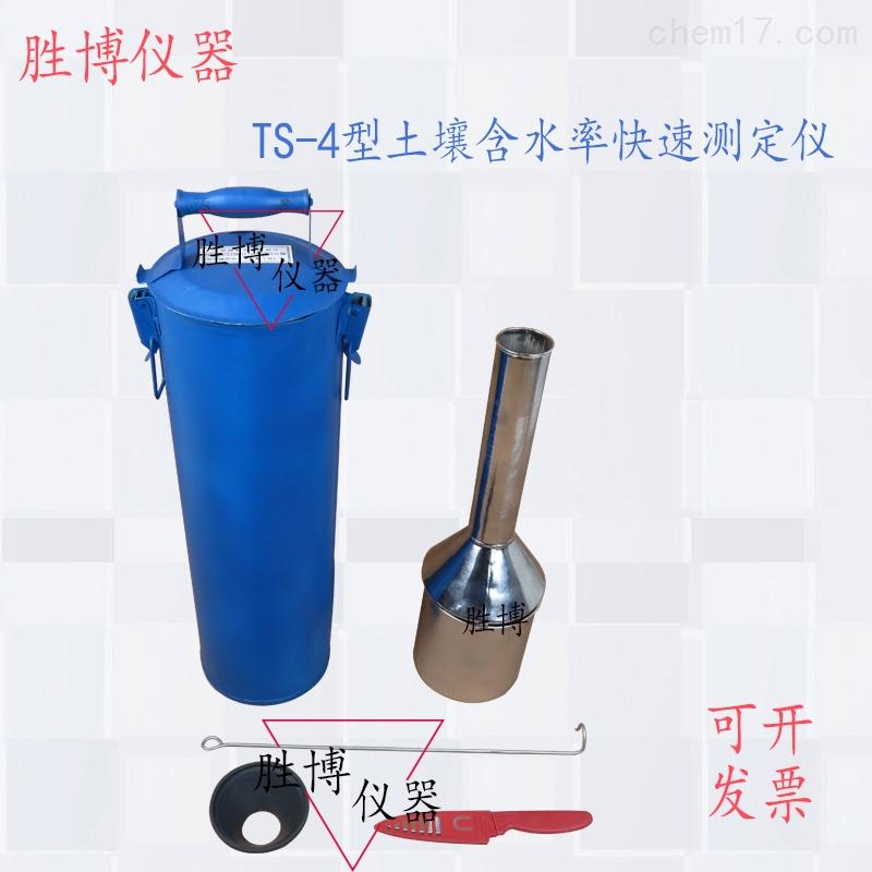 土壤含水率测定仪