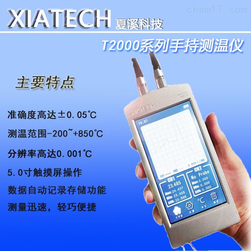 数字测温仪