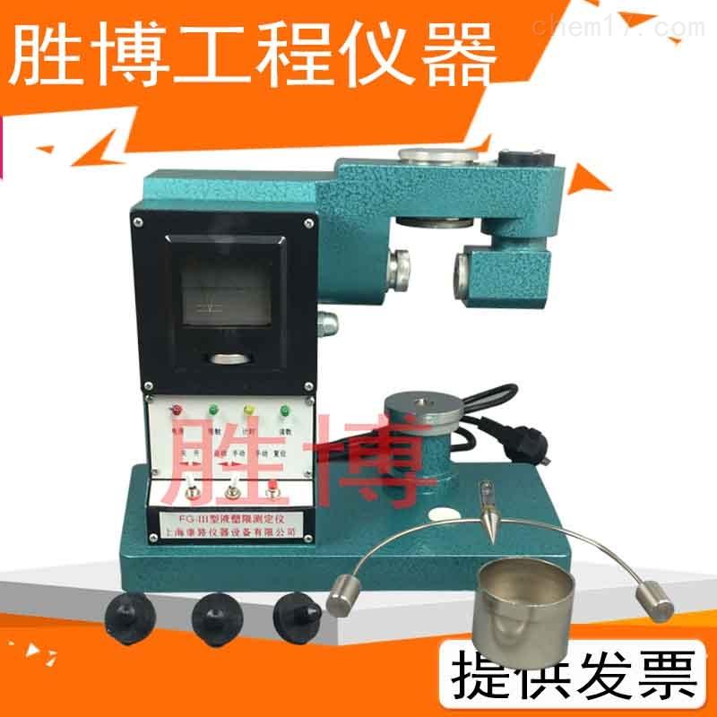 光电液塑限测定仪