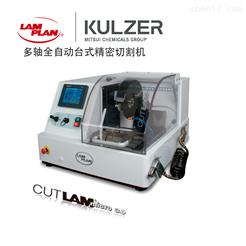 CUTLAM Micro 2.0/3.0制样/消解设备湿式砂轮金相制样精密切割机