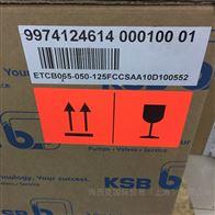 KSB泵ETCB065-050-125FCCSAA10D100552到货