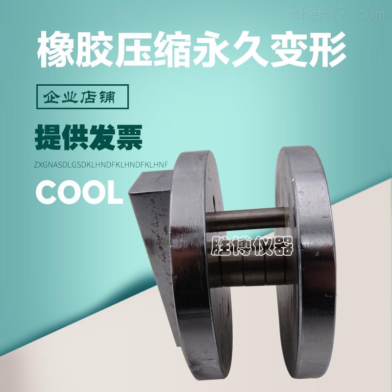 橡胶压缩变形器