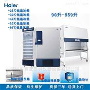 特价现货促销 节能超低温保存箱 DW-86L338J
