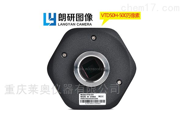 朗研500万像素显微镜摄像头(H)-VTD50H