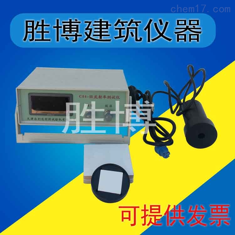 涂料反射率测仪