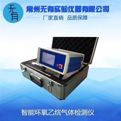 WYA-C2H40智能环氧乙烷气体检测仪