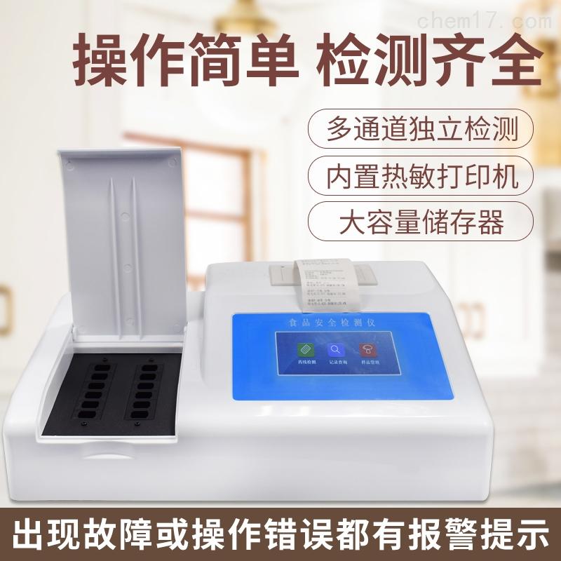 食堂食品安全测定仪器