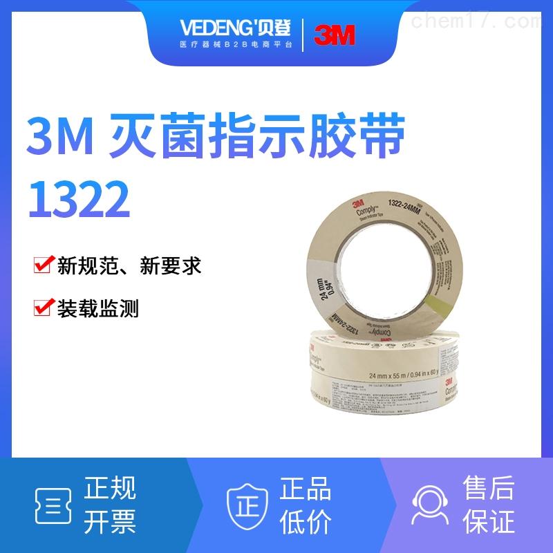 3M灭菌指示胶带