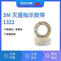 24*55mm 13223M灭菌指示胶带