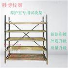 混凝土养护室专用试块架