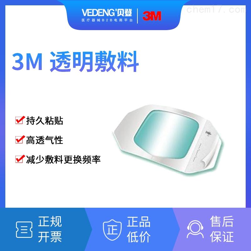 3M透明敷料