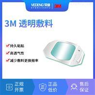 9546HP3M透明敷料