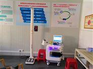 智慧健康小屋/智能互联健康体检一体机