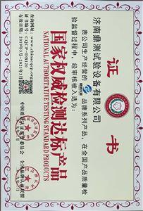 国家检测产品证书