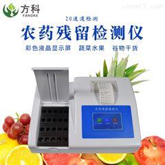 FK-NC24水果农残检测仪