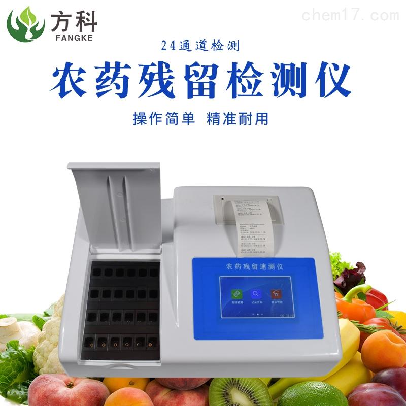 超市农残测定-农药残留检测仪厂家报价