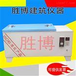 SY-84水泥快速恒温养护箱