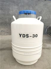 YDS-30-21030升210口径液氮罐
