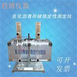 乳化沥青低温存储稳定性测定仪