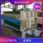 供应板框式带不锈钢接液翻板压滤机