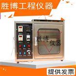 QCS-3汽车内饰材料燃烧试验装置