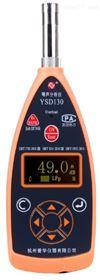 YSD130YSD130型噪声分析仪