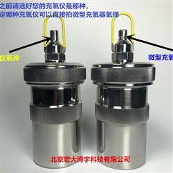HD量热仪微型充氧器台式充氧仪氧弹配件