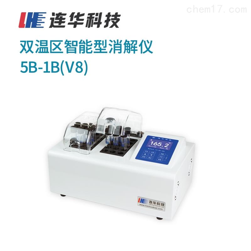 5B-1B型(V8)型智能消解器