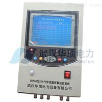 HD600型SF6气体泄漏报警监控系统供电局实用
