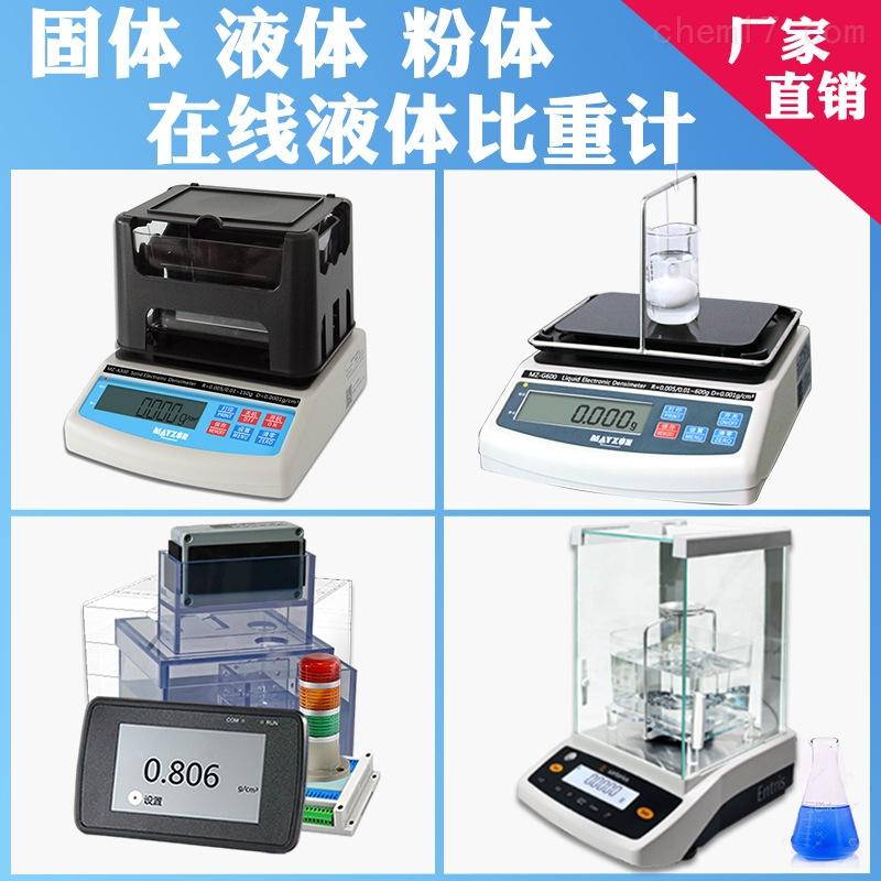 定制 在线液体比重计 乳化液浓度监测计
