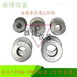 金属导管量规