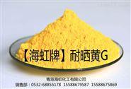 有机颜料耐晒黄G