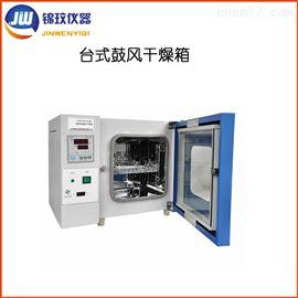 錦玟臺式智能編程電熱鼓風干燥箱DGG-9203AD