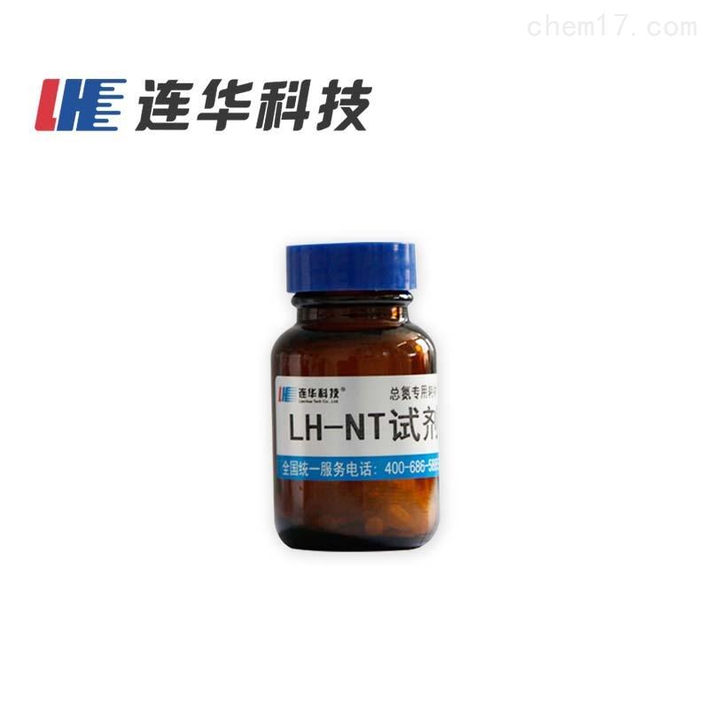 总氮固体试剂