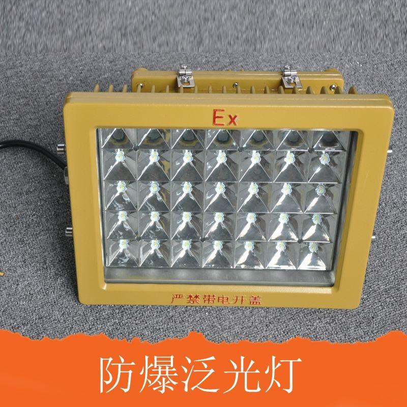 GL8081化工厂大功率壁挂防爆投光灯