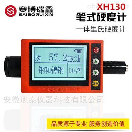 XH130笔式硬度计