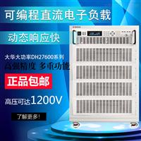 DH27636A大功率電子負載