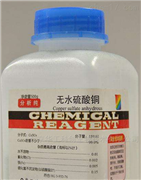 無水硫酸銅
