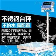 防腐防潮食品化工专用称30-500kg不锈钢台秤