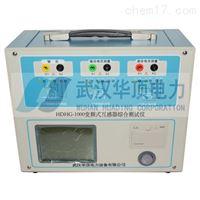 HDHG-1000变频式互感器综合测试仪电力部门推荐