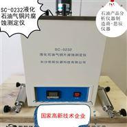 液化石油气铜片腐蚀测定仪SC-0232