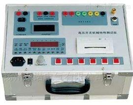 高压开关动特性测试仪双端接地