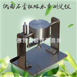 MX-II石膏板表面吸水率测定仪