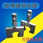 建筑用硅酮结构密封胶拉伸夹具