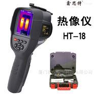 鑫思特HT-18熱像儀